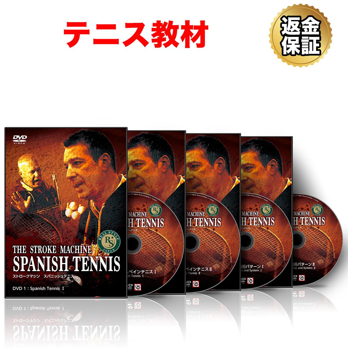 【テニス】THE STROKE MACHINE SPANISH TENNIS Disc1~4