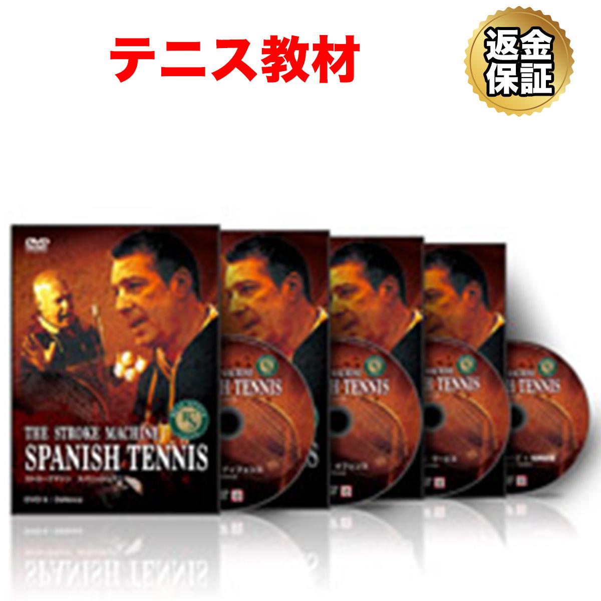 テニス 教材 DVD THE STROKE MACHINE SPANISH TENNIS Disc6~9