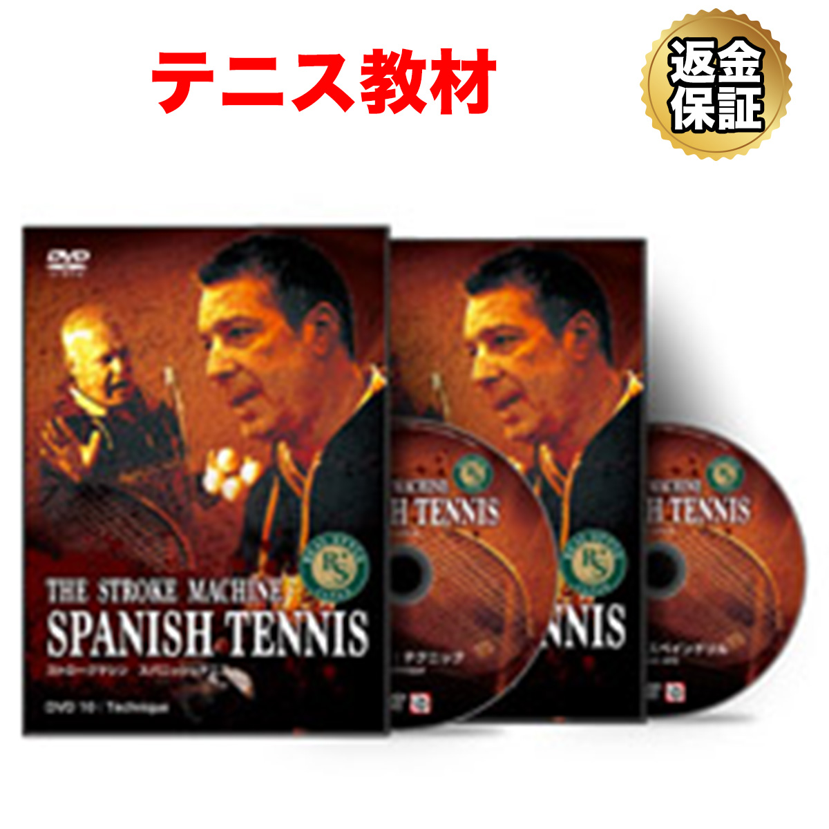 【テニス】THE STROKE MACHINE SPANISH TENNIS Disc10~11