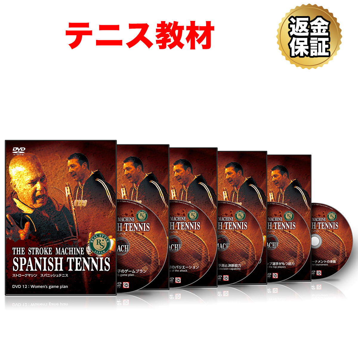 【テニス】THE STROKE MACHINE SPANISH TENNIS Disc12~16