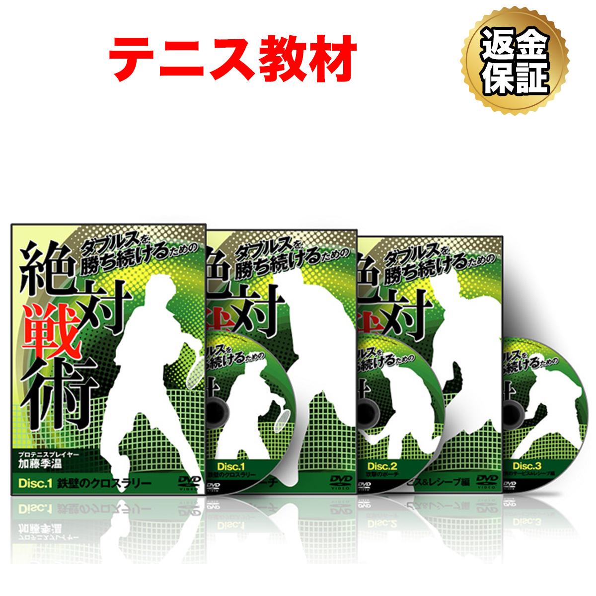 【テニス】ダブルスを勝ち続けるための絶対戦術 フルセット