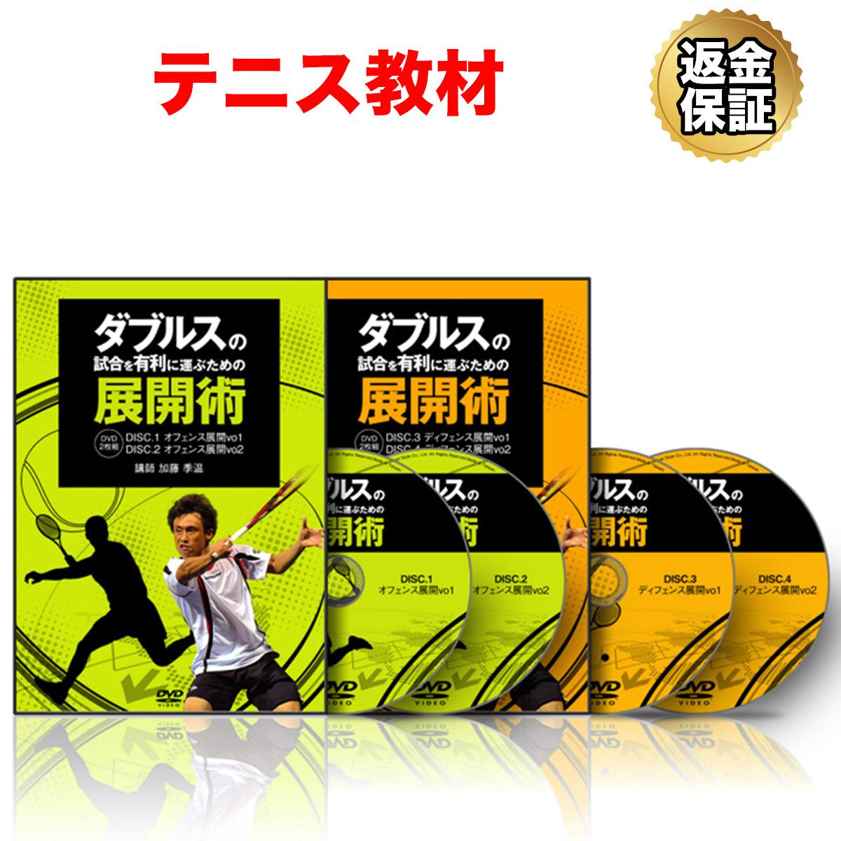 全日本選手権優勝の現役プロテニス選手が公開する 46のダブルス必勝パターン テニス 教材 当店は最高な サービスを提供します 全国どこでも送料無料 DVD ダブルスの試合を有利に運ぶための展開術 フルセット