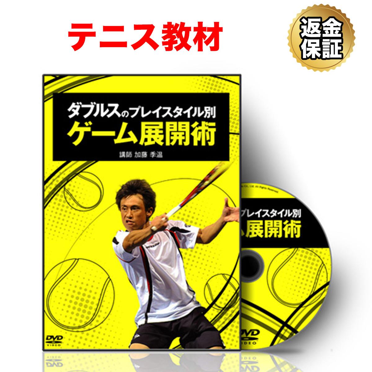 販売 テニス 教材 ダブルスのプレイスタイル別ゲーム展開術 送料無料でお届けします DVD