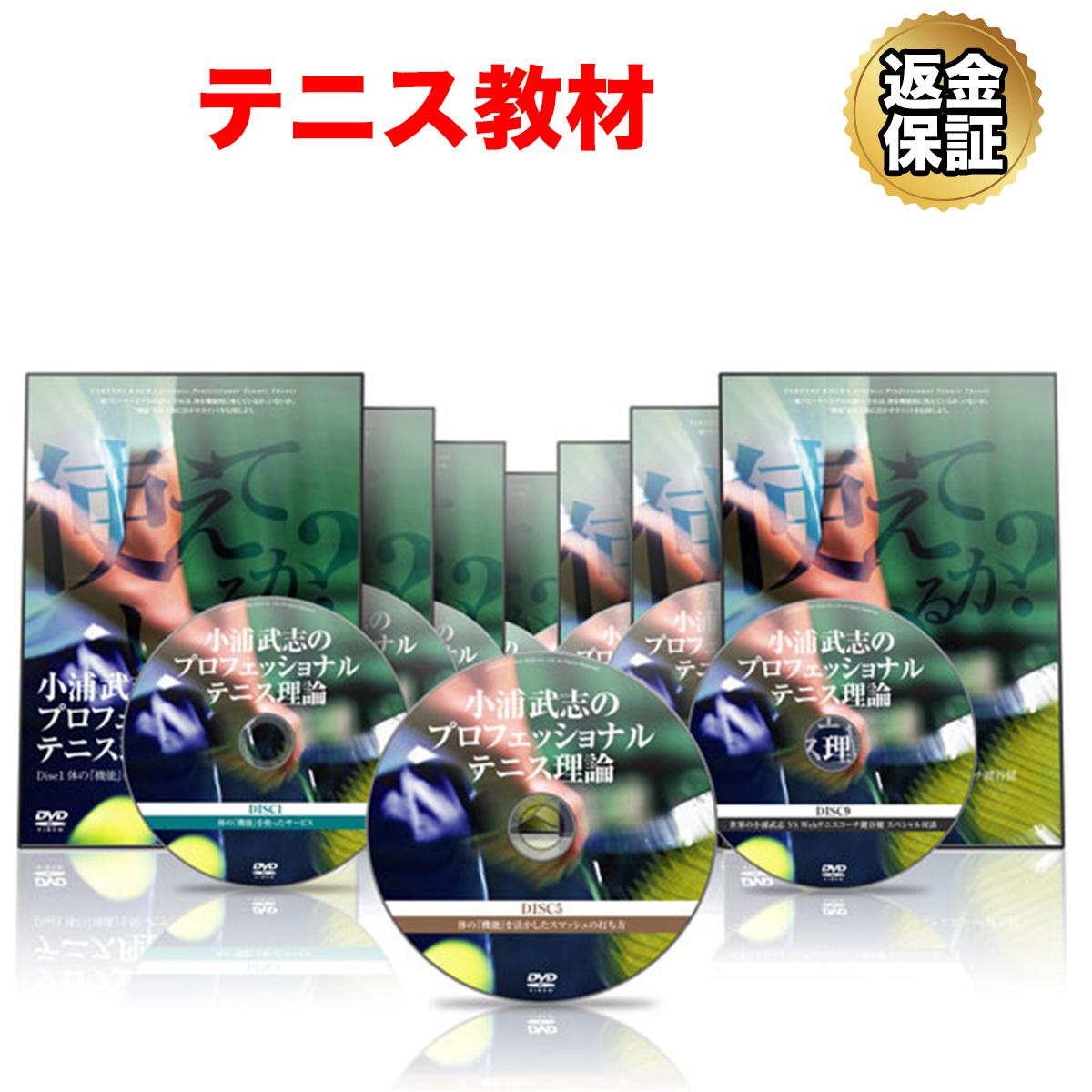 テニス 教材 DVD 小浦武志のプロフェッショナルテニス理論