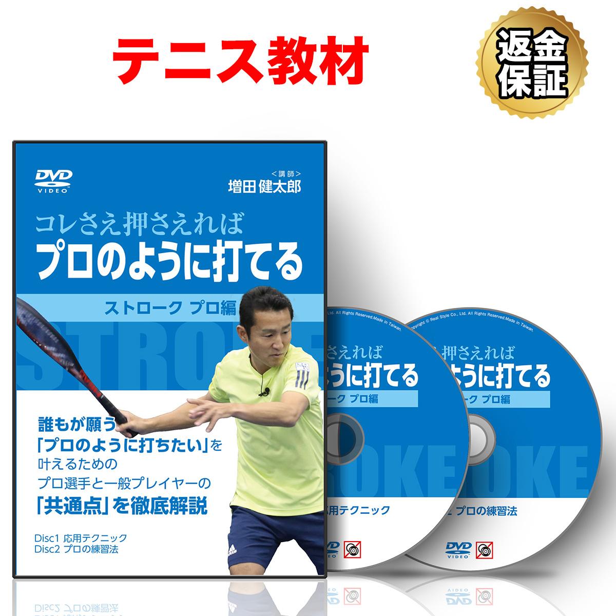 テニス 教材 DVD 増田健太郎の「コレさえ押さえればプロのように打てる」~ストローク プロ編~