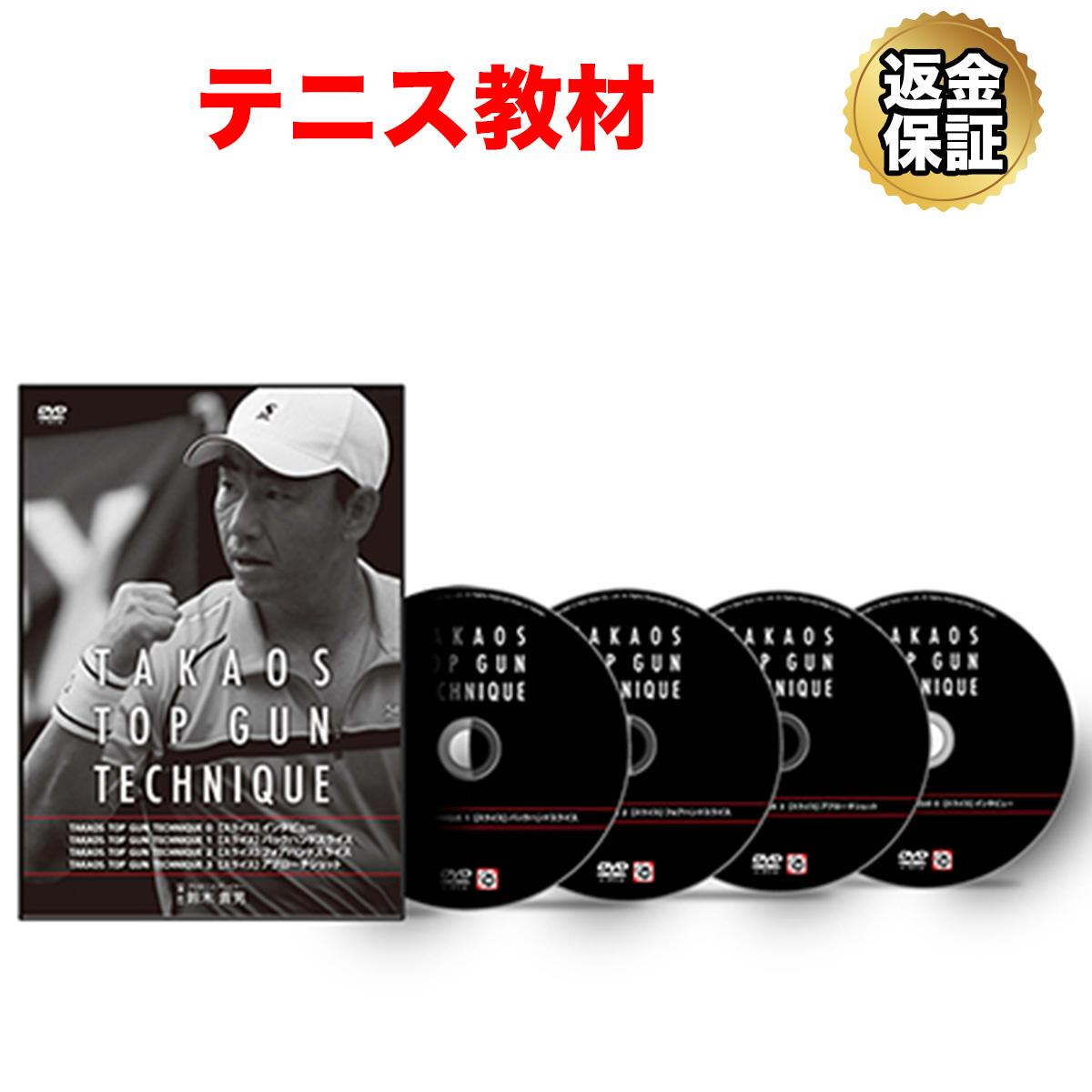 テニス 教材 DVD 鈴木貴男の TOP GUN TECHNIQUE 00~03【スライス】