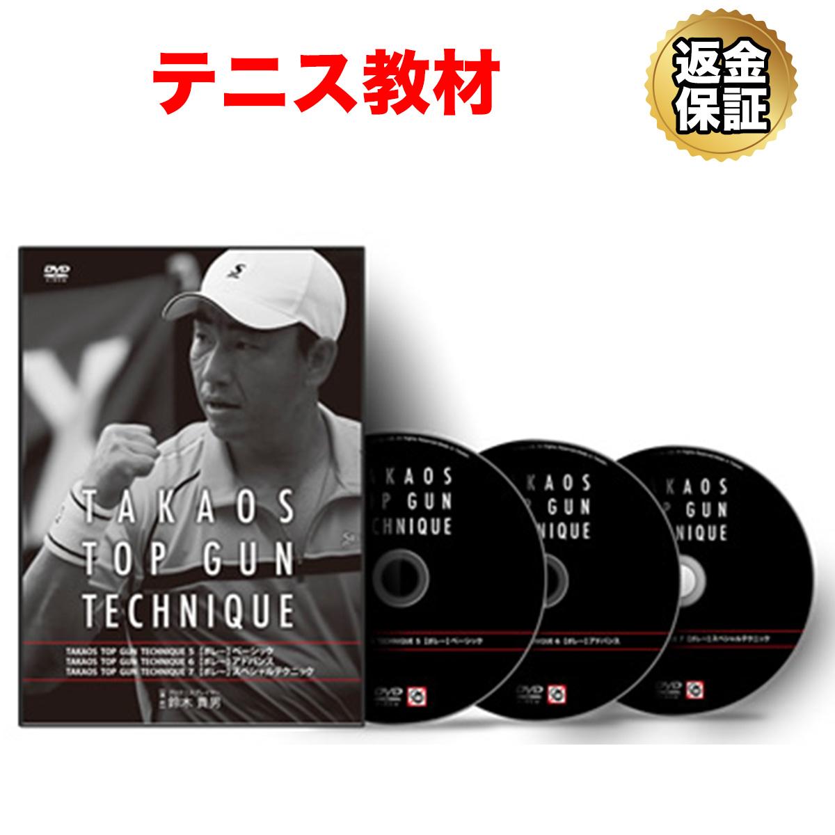 【テニス】鈴木貴男の TOP GUN TECHNIQUE 05~07【ボレー】