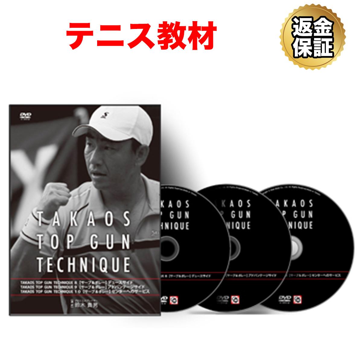 テニス 教材 DVD 鈴木貴男の TOP GUN TECHNIQUE 08~10【サーブ&ボレー】
