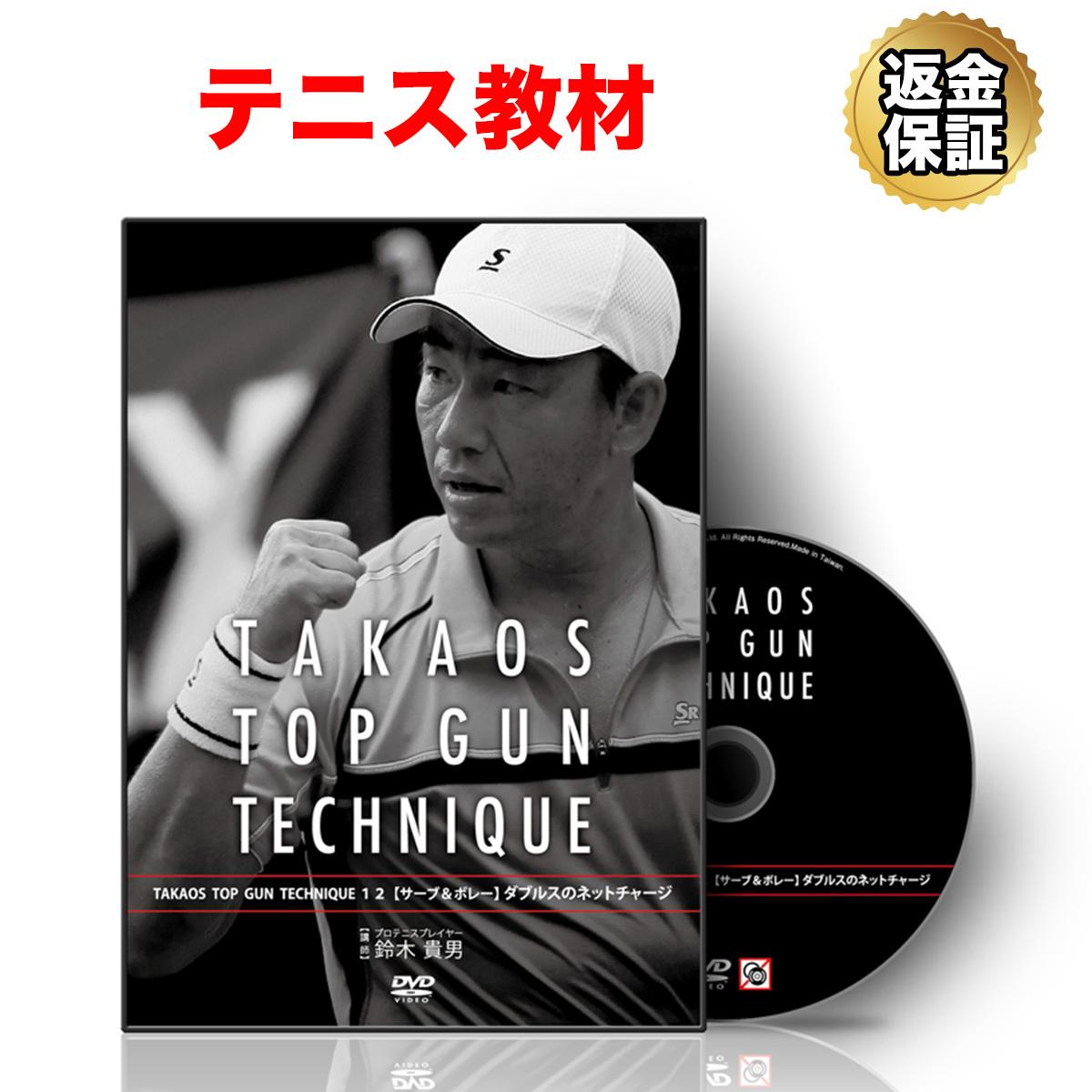 テニス 教材 DVD  鈴木貴男の TOP GUN TECHNIQUE 12【サーブ&ボレー】ダブルスのネットチャージ
