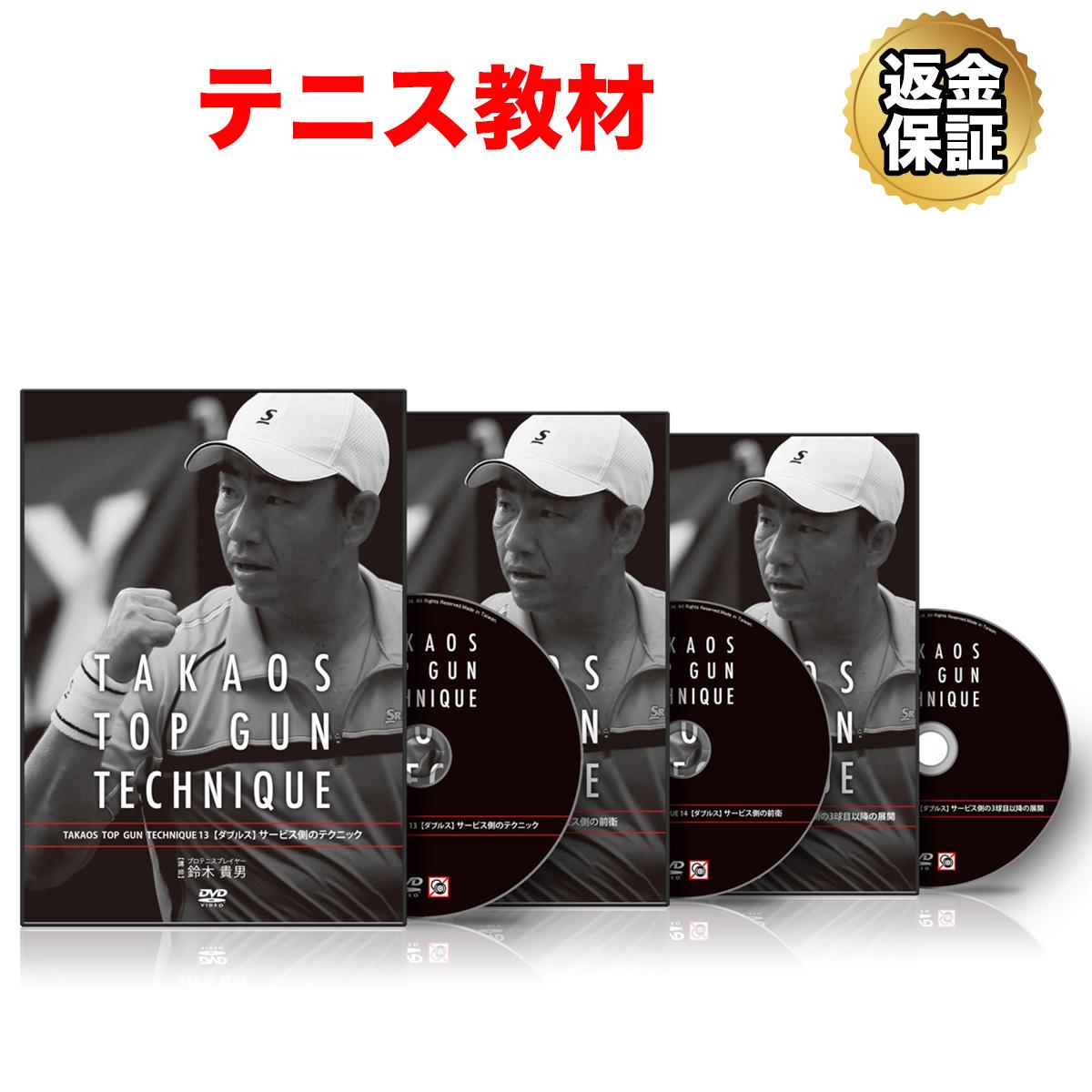 【テニス】鈴木貴男の TOP GUN TECHNIQUE 13~15【ダブルス・サービス】