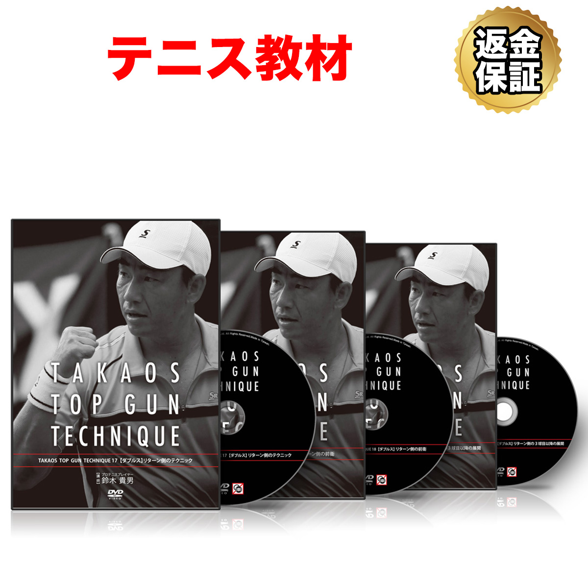 【テニス】鈴木貴男の TOP GUN TECHNIQUE 17~19【ダブルス・リターン】