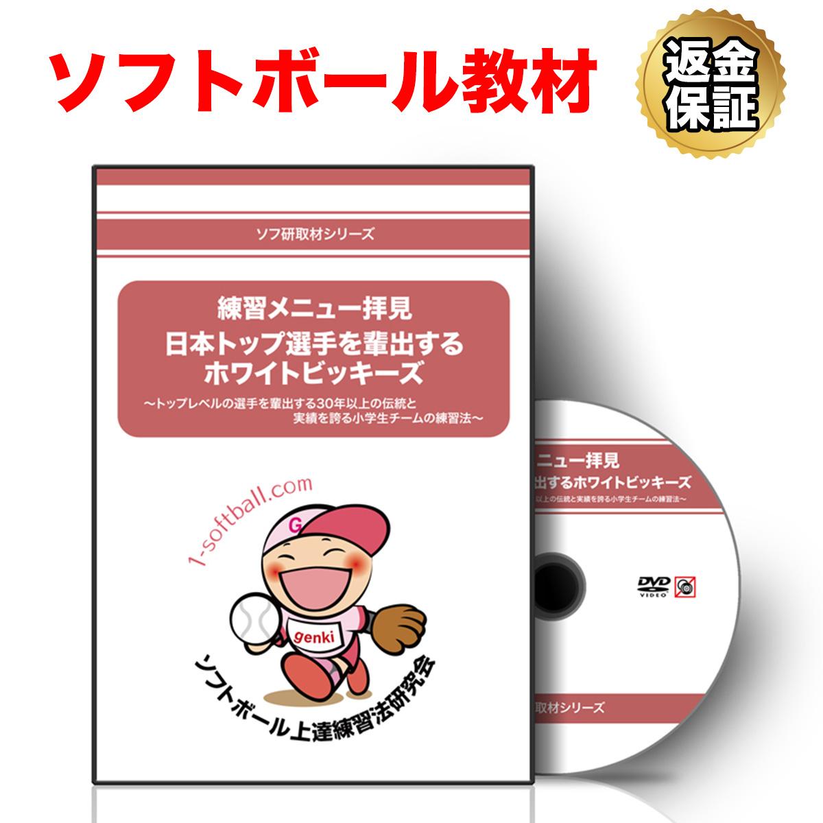送料無料/新品 ソフトボール 教材 DVD トラスト 日本トップ選手を輩出するホワイトビッキーズ~トップレベルの選手を輩出する30年以上の伝統と実績を誇る小学生チームの練習法~