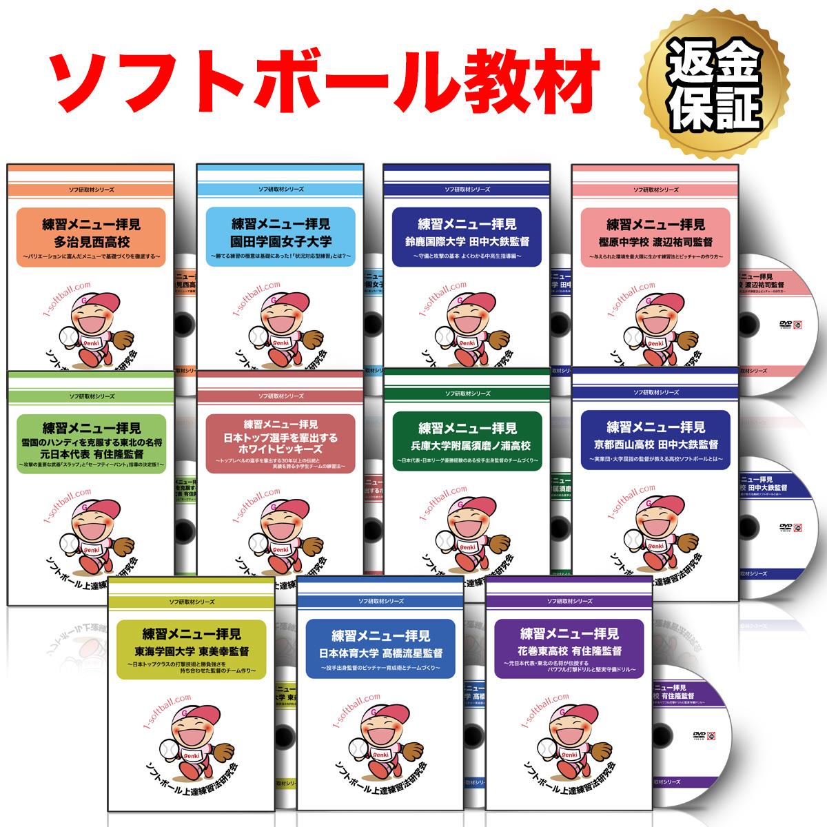 ソフトボール 教材 DVD ソフトボール取材シリーズセット