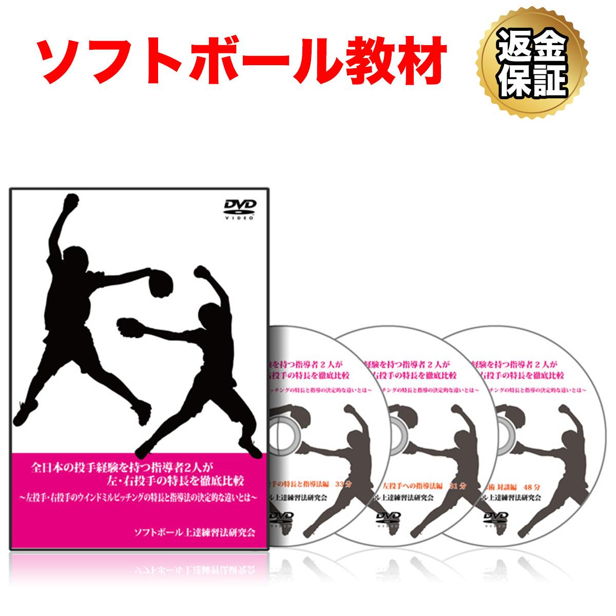 【ソフトボール】全日本の投手経験を持つ指導者2人が左・右投手の特徴を徹底比較~左投手・右投手のウィンドミルピッチングの特徴と指導法の決定的な違いとは~