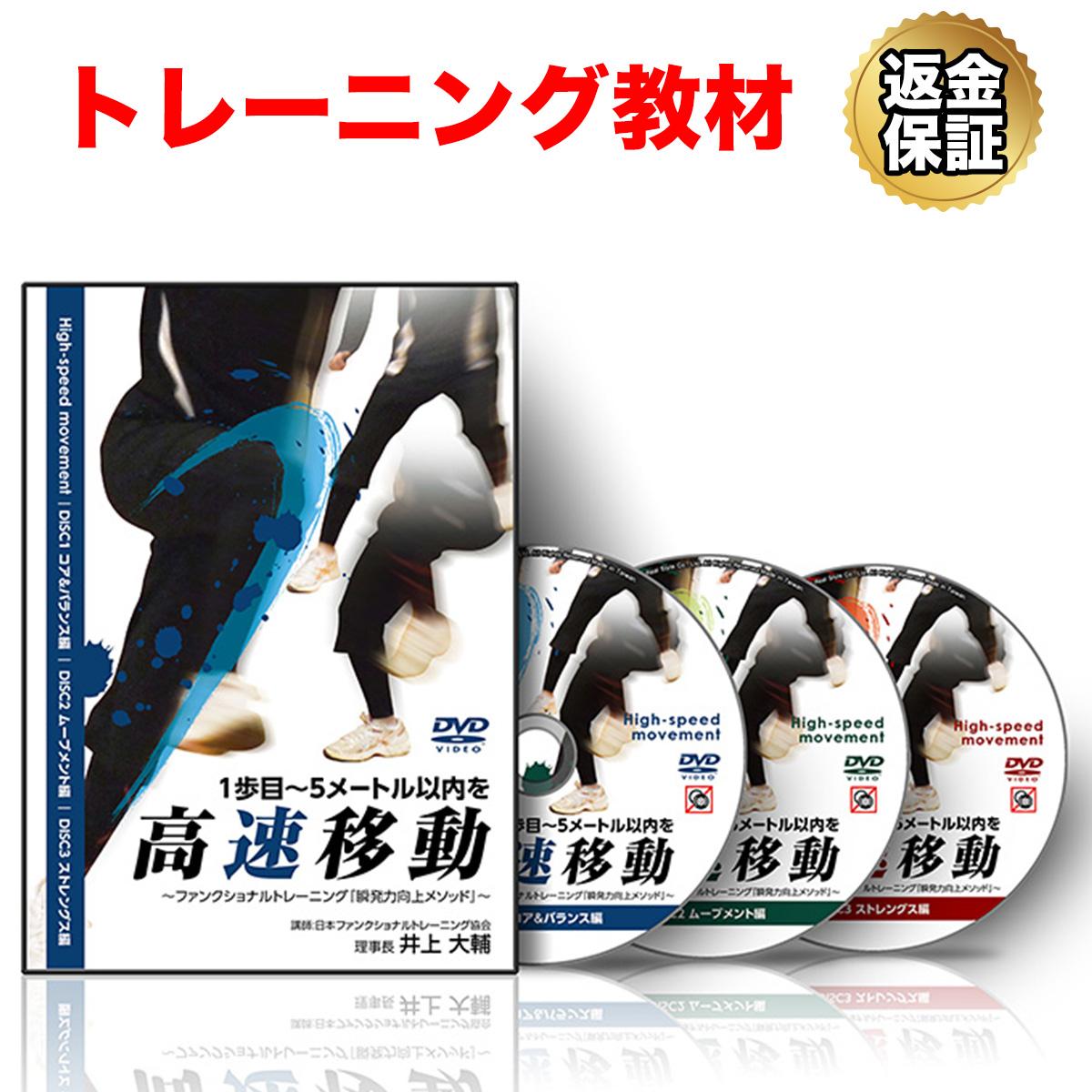 【トレーニング】1歩目~5メートル以内を高速移動~ファンクショナルトレーニング「瞬発力向上メソッド」~