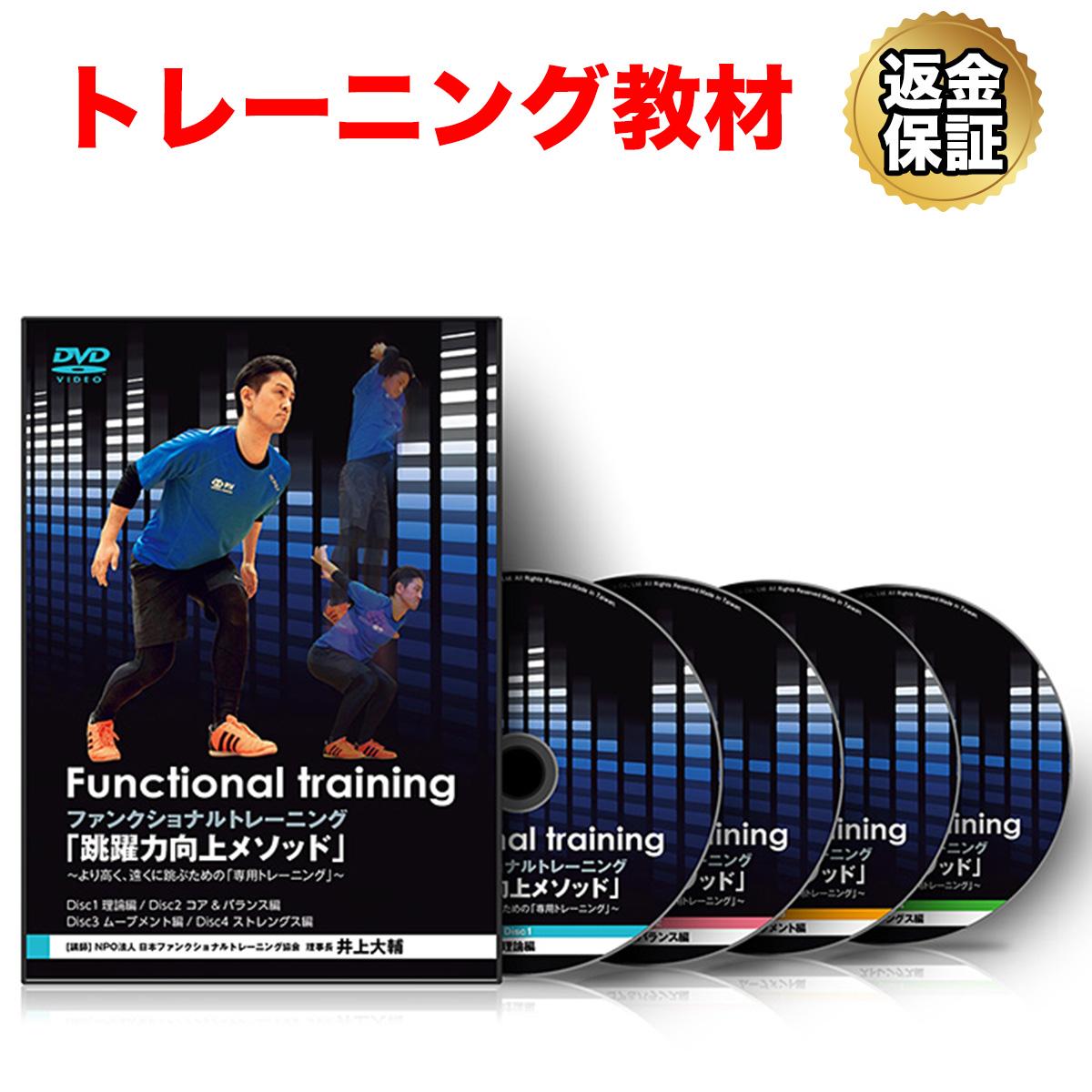【トレーニング】ファンクショナルトレーニング「跳躍力向上メソッド」~より高く、遠くに跳ぶための「専用トレーニング」