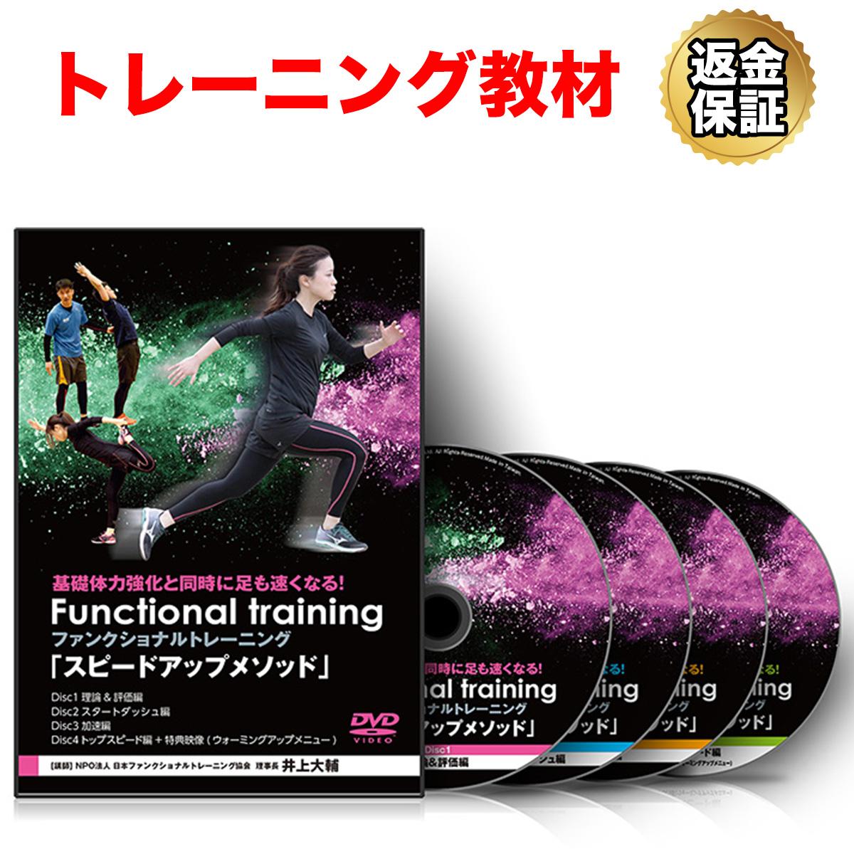 トレーニング 教材 DVD 基礎体力と同時に足も速くなる!ファンクショナルトレーニング「スピードアップメソッド」