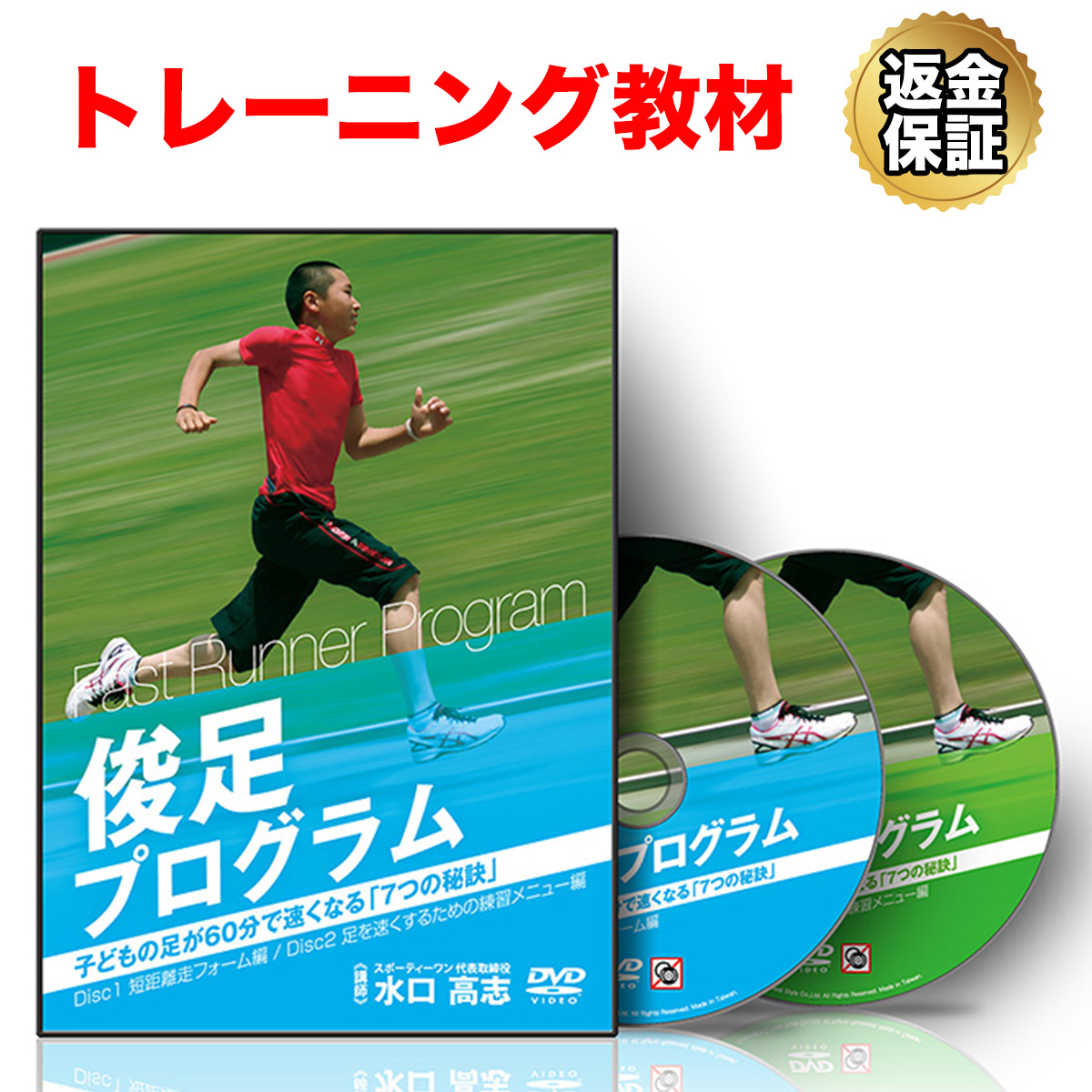 【トレーニング】俊足プログラム~子どもの足が60分で速くなる「7つの秘訣」