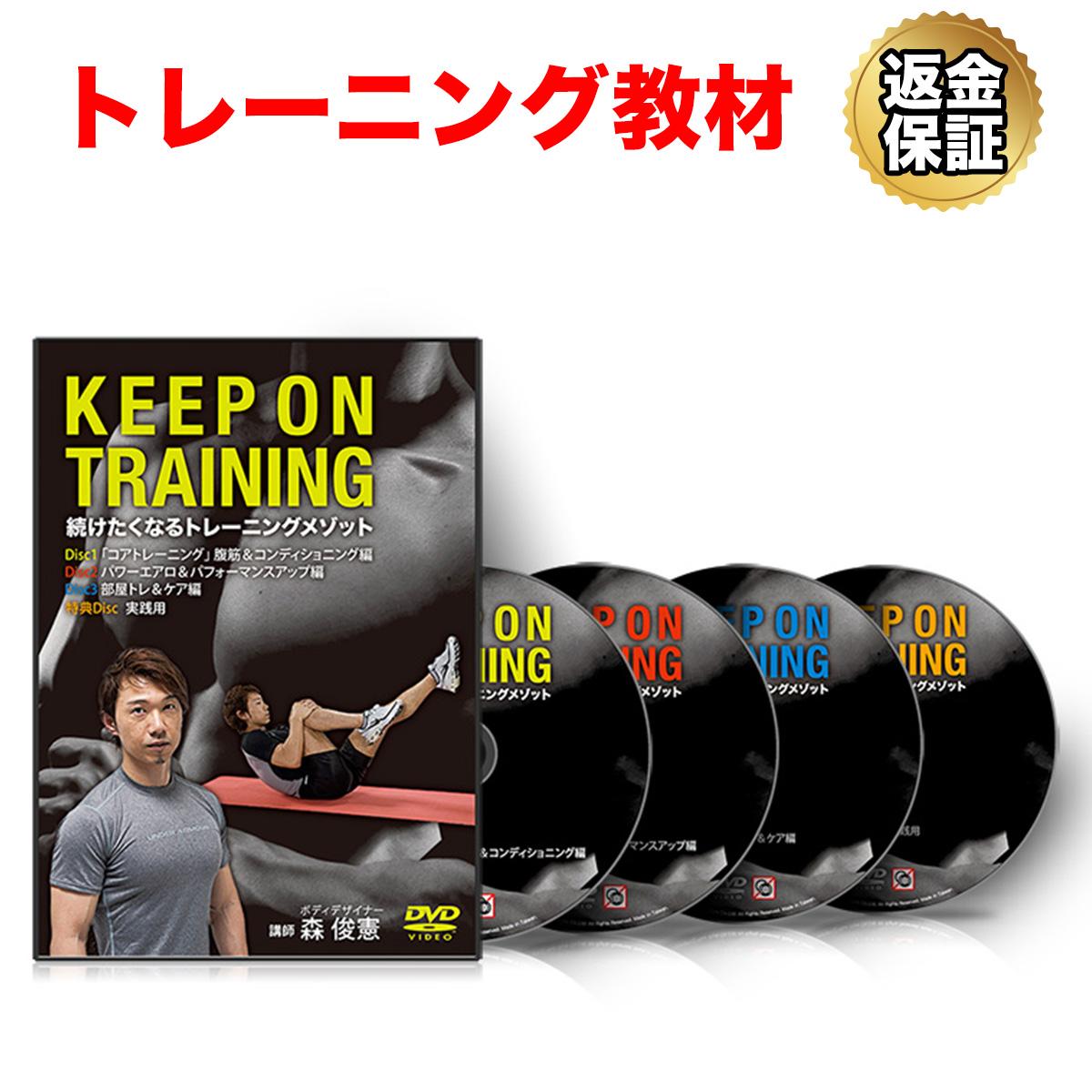 【トレーニング】森俊憲のKEEP ON TRAINING ~続けたくなるトレーニングメゾット~