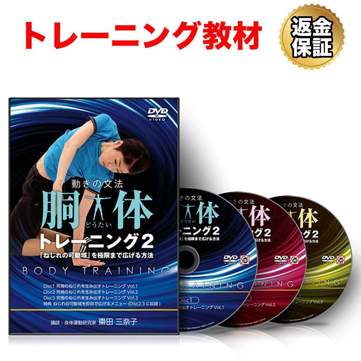 【トレーニング】胴体トレーニング2~「捻じれの可動域」を極限まで広げる方法~