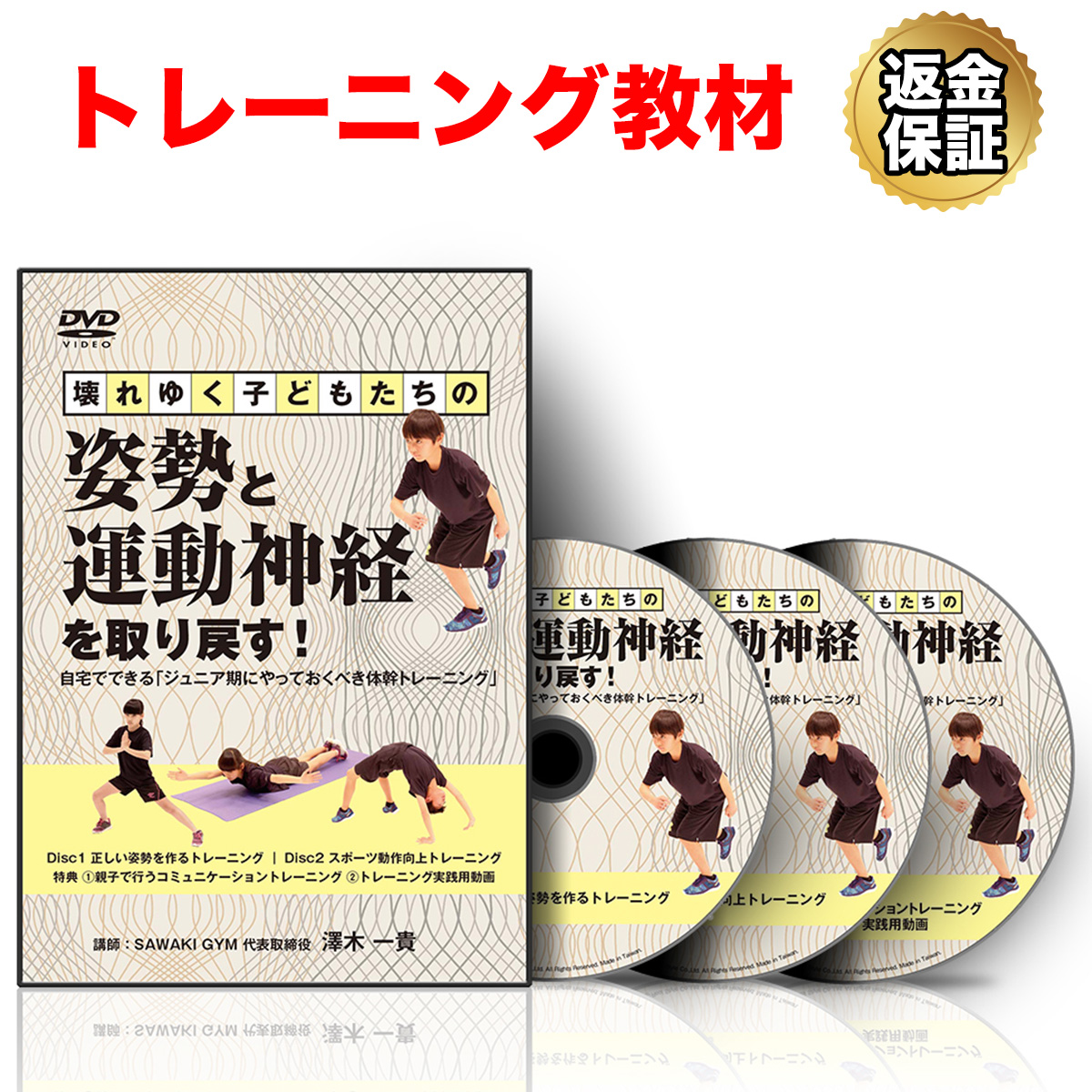 トレーニング 教材 DVD 壊れゆく子どもたちの姿勢と運動神経を取り戻す!~自宅でできる「ジュニア期にやっておくべき体幹トレーニング」