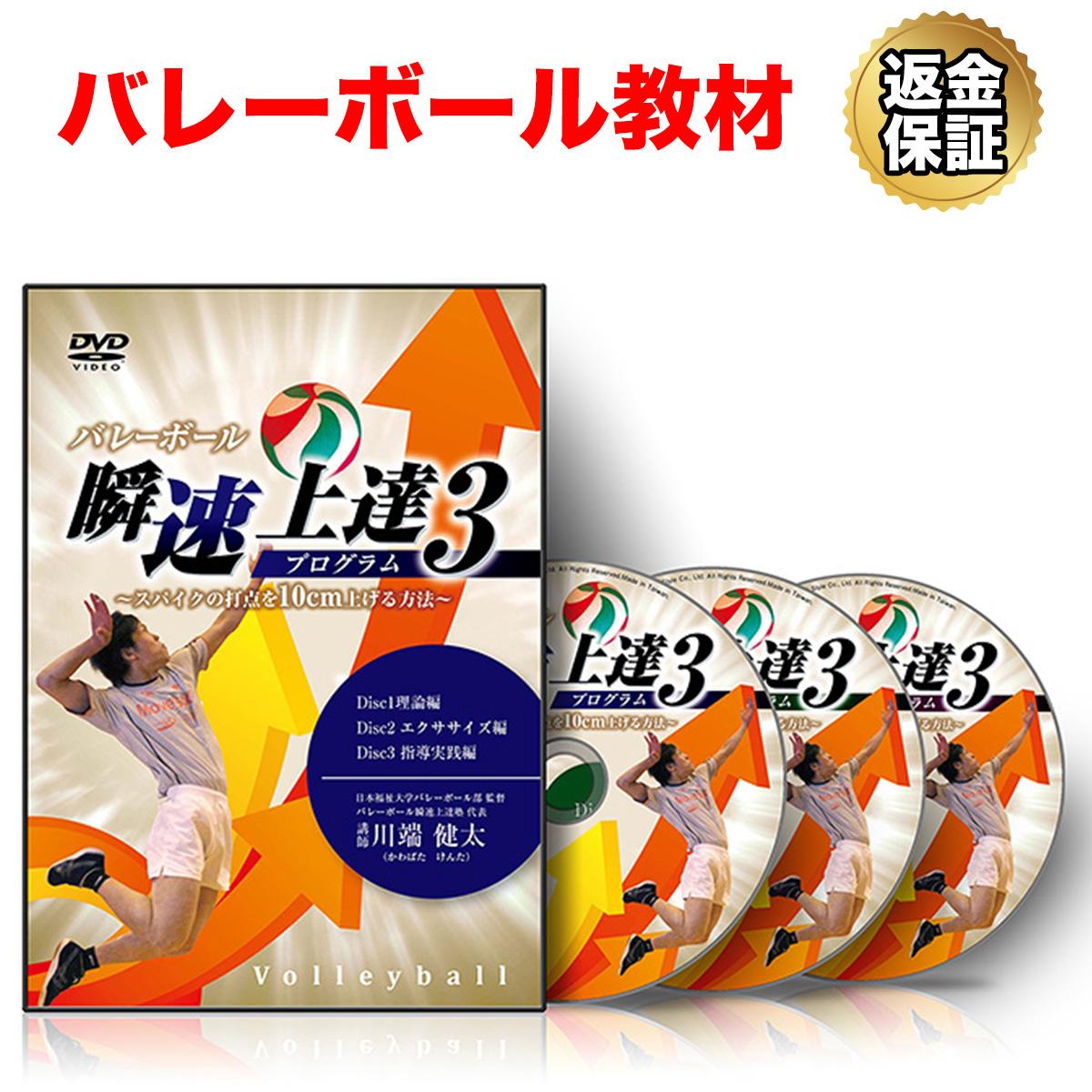 【バレーボール】バレーボール瞬速上達プログラム3~スパイクの打点を10上げる方法~