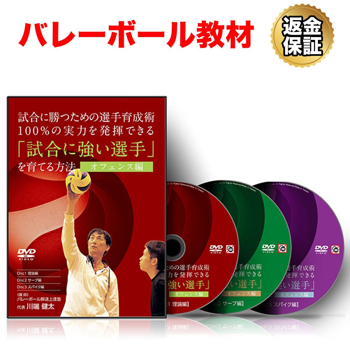 バレーボール 教材 DVD 試合に勝つための選手育成術 100%の実力を発揮できる「試合に強い選手」を育てる方法 ~オフェンス編~