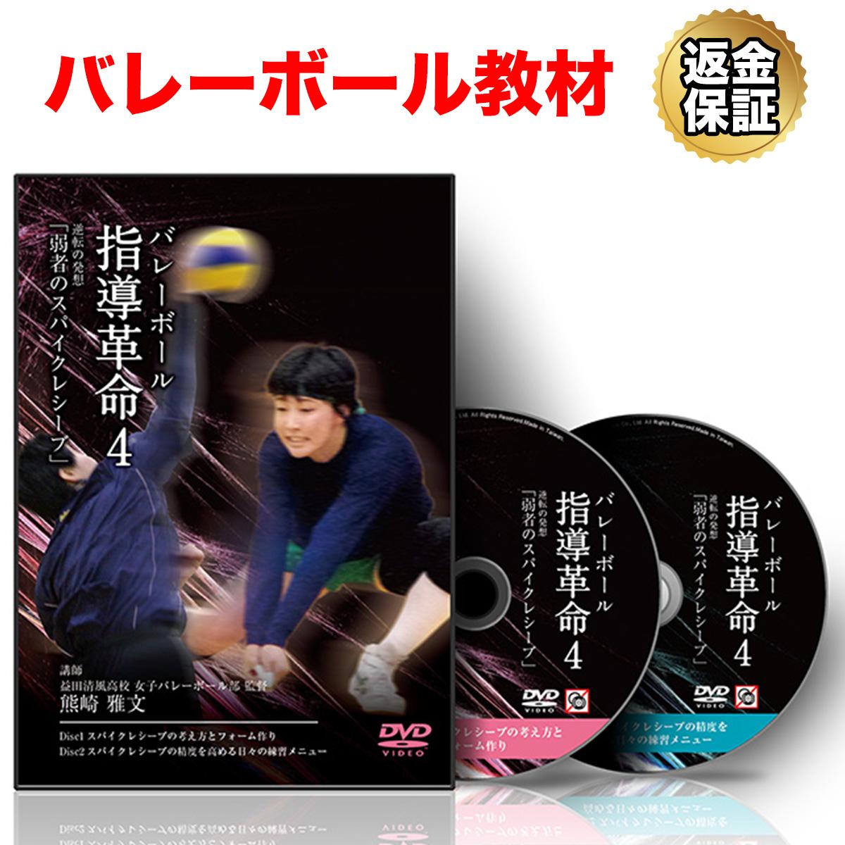 バレーボール 教材 DVD バレーボール指導革命4~逆転の発想「弱者のスパイクレシーブ」~