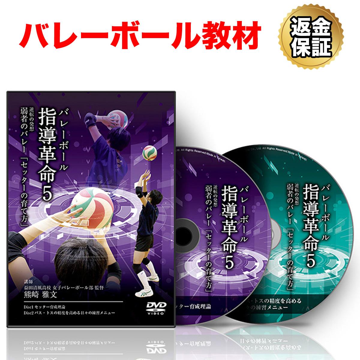 【バレーボール】バレーボール指導革命5~逆転の発想 弱者のバレー「セッターの育て方」~