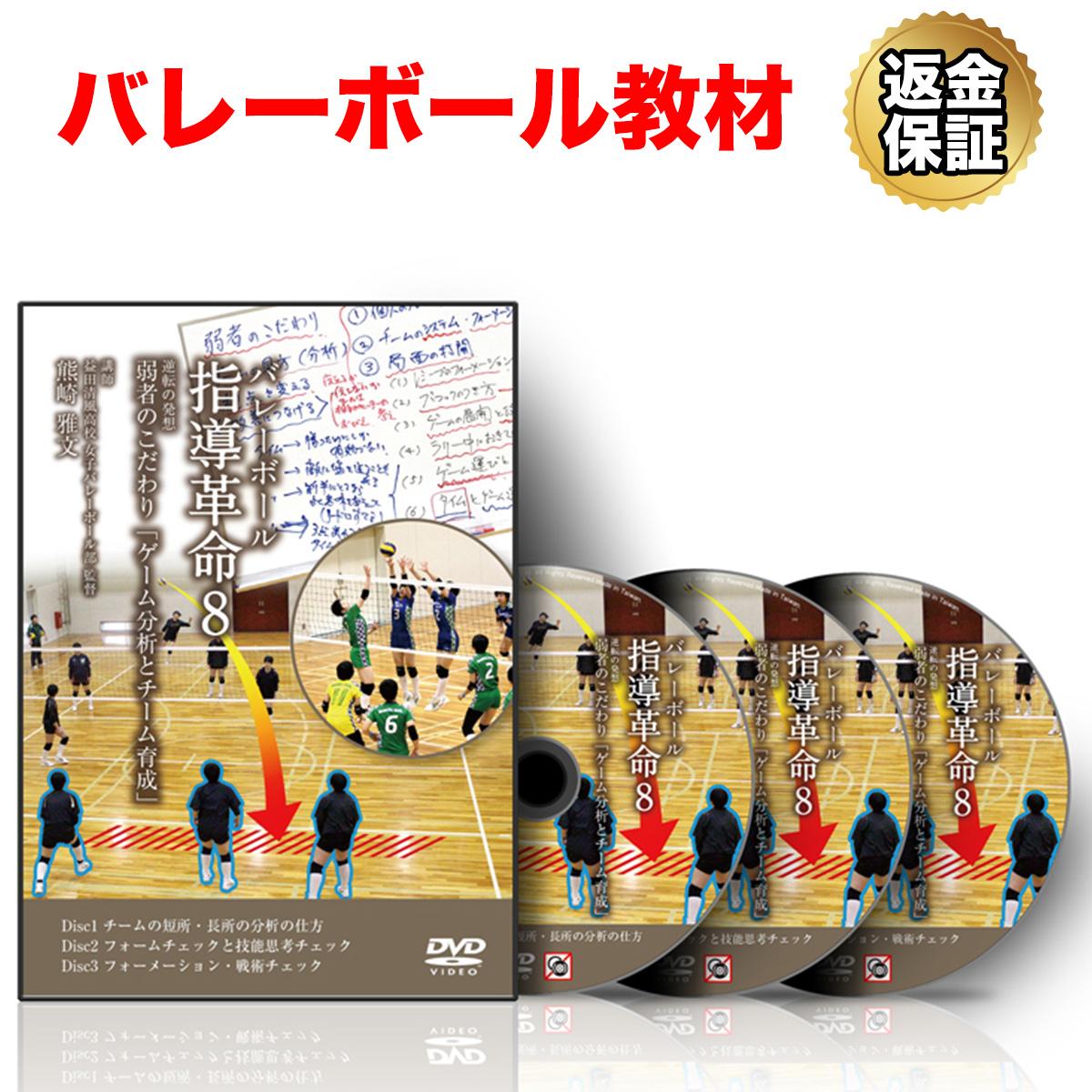 【バレーボール】バレーボール指導革命8~逆転の発想「弱者のこだわり」ゲーム分析とチーム育成~