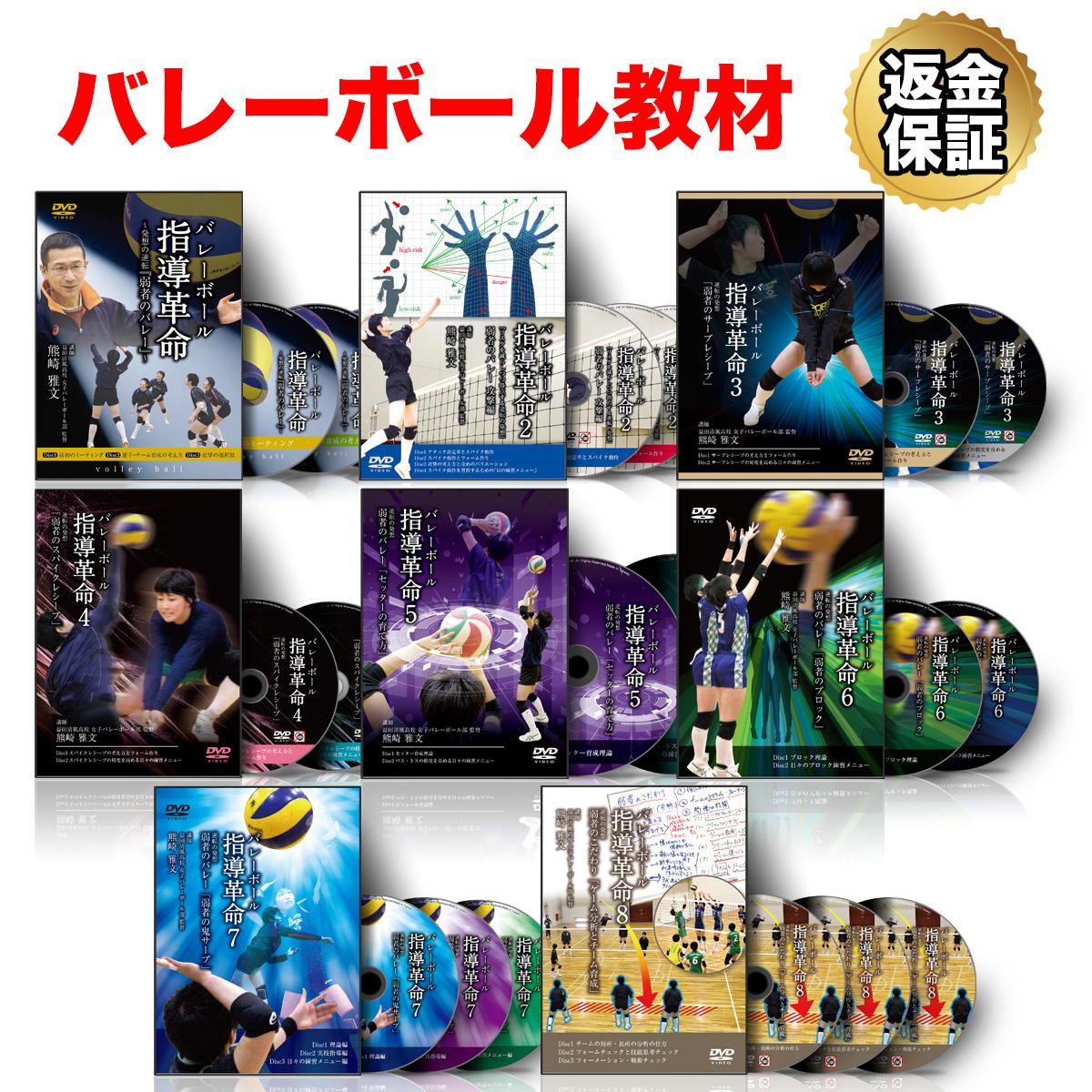 【バレーボール】バレーボール指導革命1~8 弱者のバレー コンプリートセット