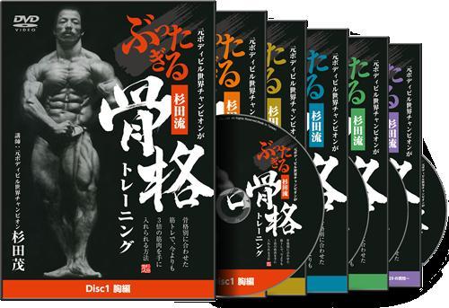 元ボディビル世界チャンピオンがぶったぎる!杉田流「骨格」トレーニング【DVD5枚組+特典DVD(223分)】