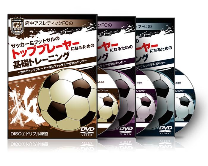 """""""サッカー&フットサルのトッププレーヤーになるための基本トレーニング"""" ~世界のトッププレーヤー達はフットサルから学んでいた~"""