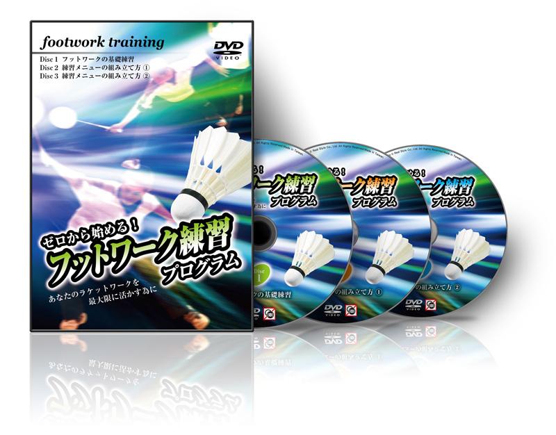 有田浩史の『ゼロから始める!フットワーク練習プログラム』 ~あなたのラケットワークを最大限に活かす為に~