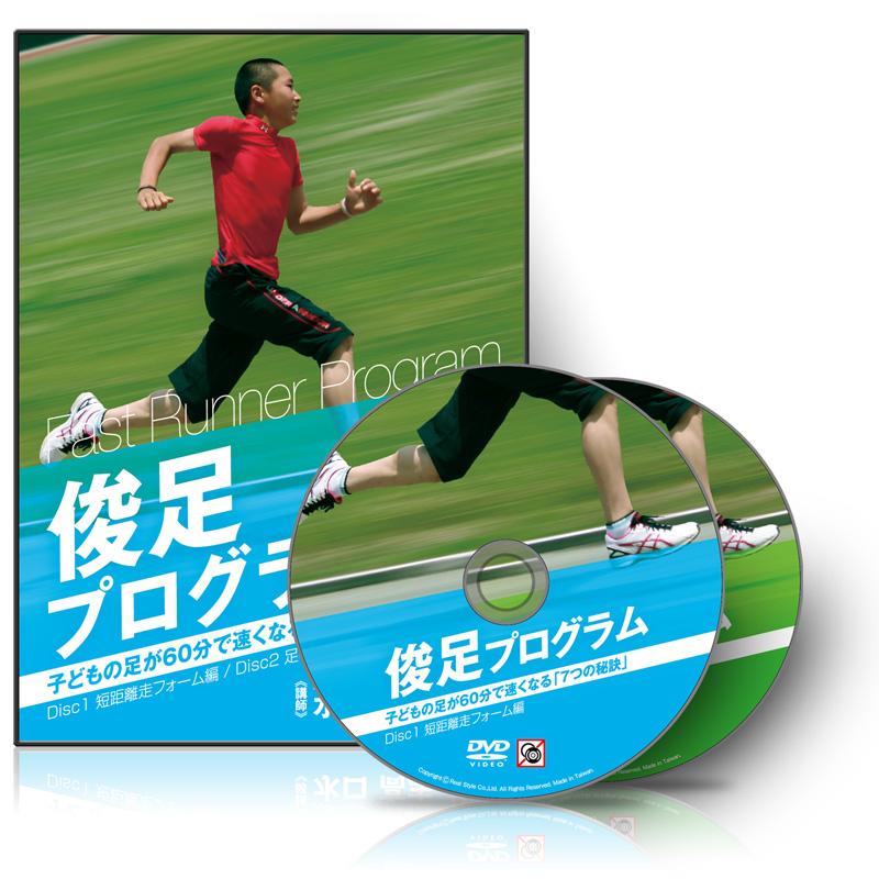 水口高志の俊足プログラム ~子どもの足が60分で速くなる「7つの秘訣」~ ☆ 【送料無料】