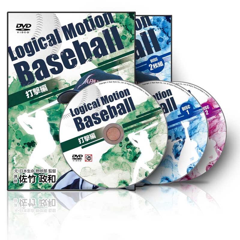 佐竹政和のLogical Motion Baseball フルセット