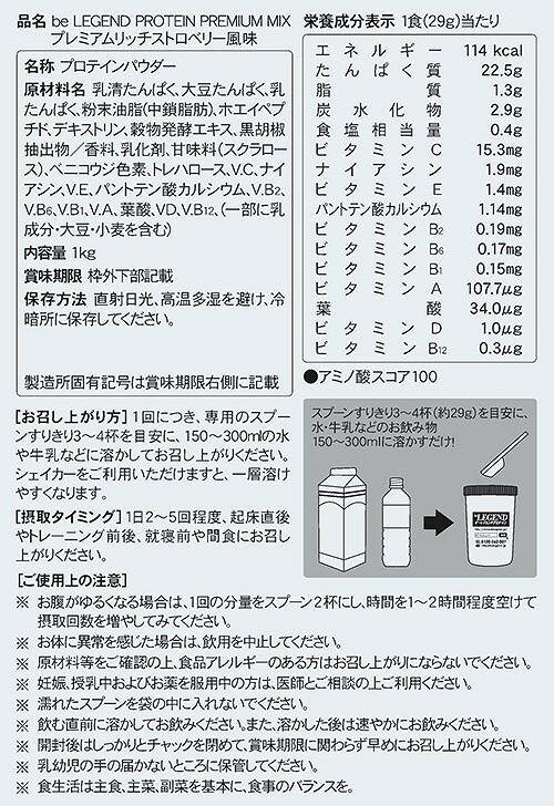 B传奇蛋白质高级混合物里奇草莓风味(1Kg)(be LEGEND hoeipurotein)