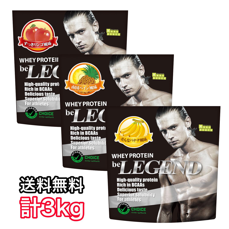 ビーレジェンド プロテイン 送料無料 3kgセット リンゴ&パイン&バナナ たんぱく質 【1kg×3種類】