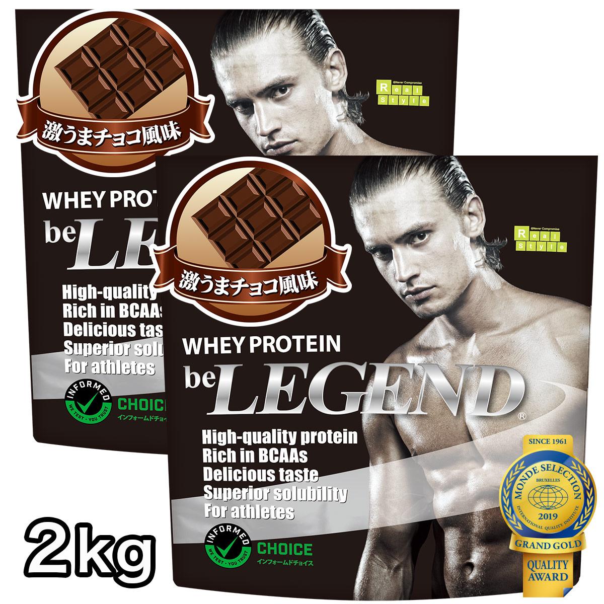 【12/20はエントリーでポイント10倍】ビーレジェンド プロテイン 激うまチョコ風味 1kg ×2袋(be LEGEND ホエイプロテイン)【オススメ】