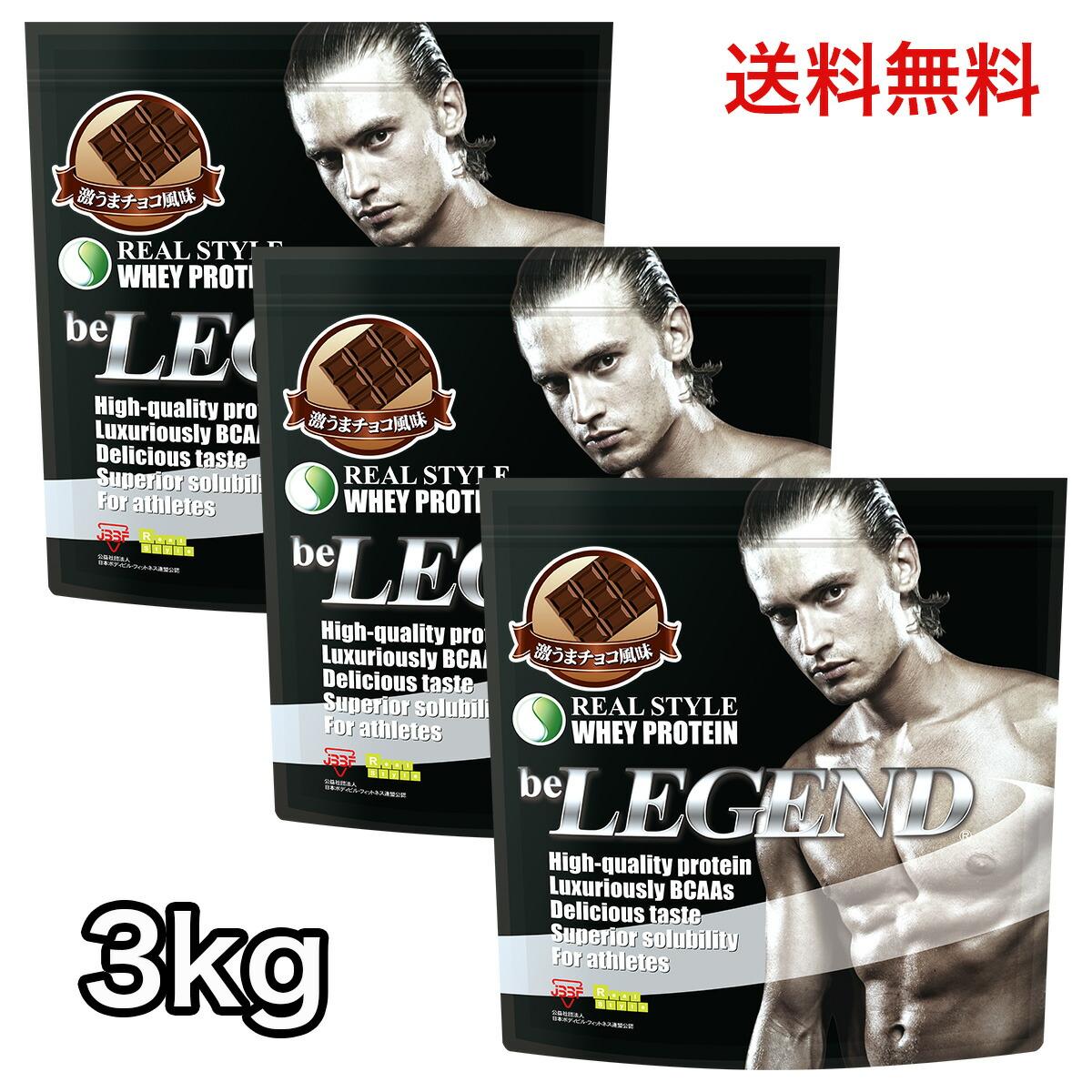 ビーレジェンド プロテイン 激うまチョコ風味 1kg×3袋 3kg(be LEGEND ホエイプロテイン)【オススメ】