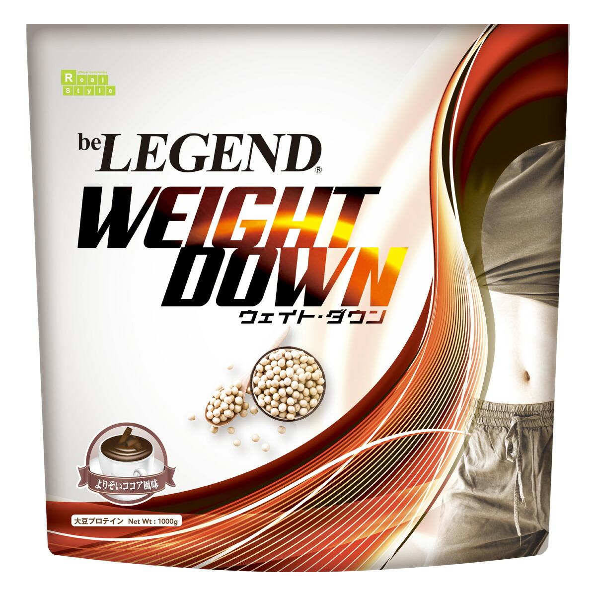 ダイエット 減量する人のためのプロテイン ビーレジェンドプロテイン WEIGHT DOWN よりそいココア風味 激安超特価 be 女性 ウェイトダウン ソイプロテイン 初売り ウエイトダウン オススメ LEGEND