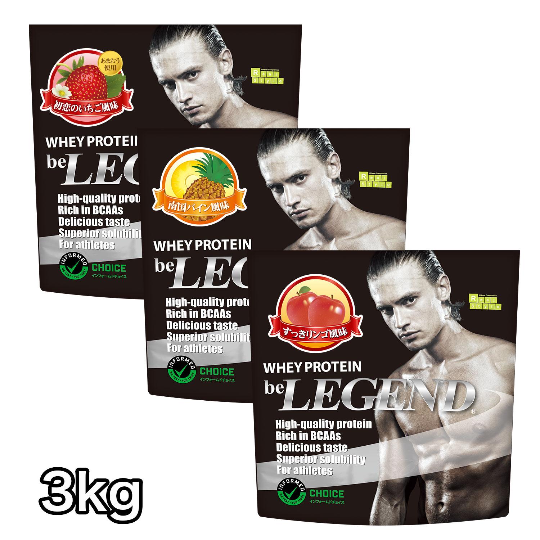 【11/25はポイント最大23倍以上】ビーレジェンド プロテイン 送料無料 3kgセット リンゴ&パイン&イチゴ【1kg ×3種類】(be LEGEND ホエイプロテイン)