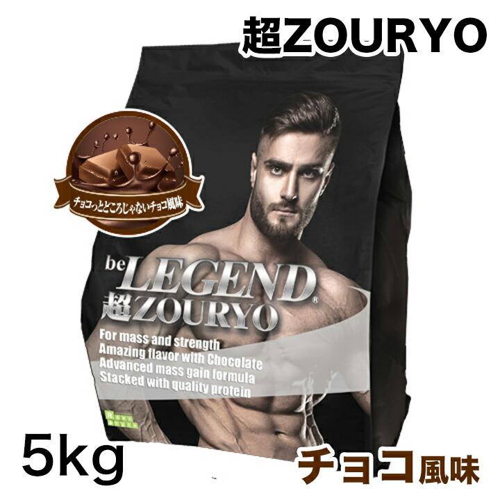 1食1015kcal 日本 体重を増やしたい方におすすめ ダイナミックな身体作りをサポートするウェイトゲイナーです ビーレジェンド ちょこっとどころじゃないチョコ風味 半額 オススメ 超ZOURYO 5Kg