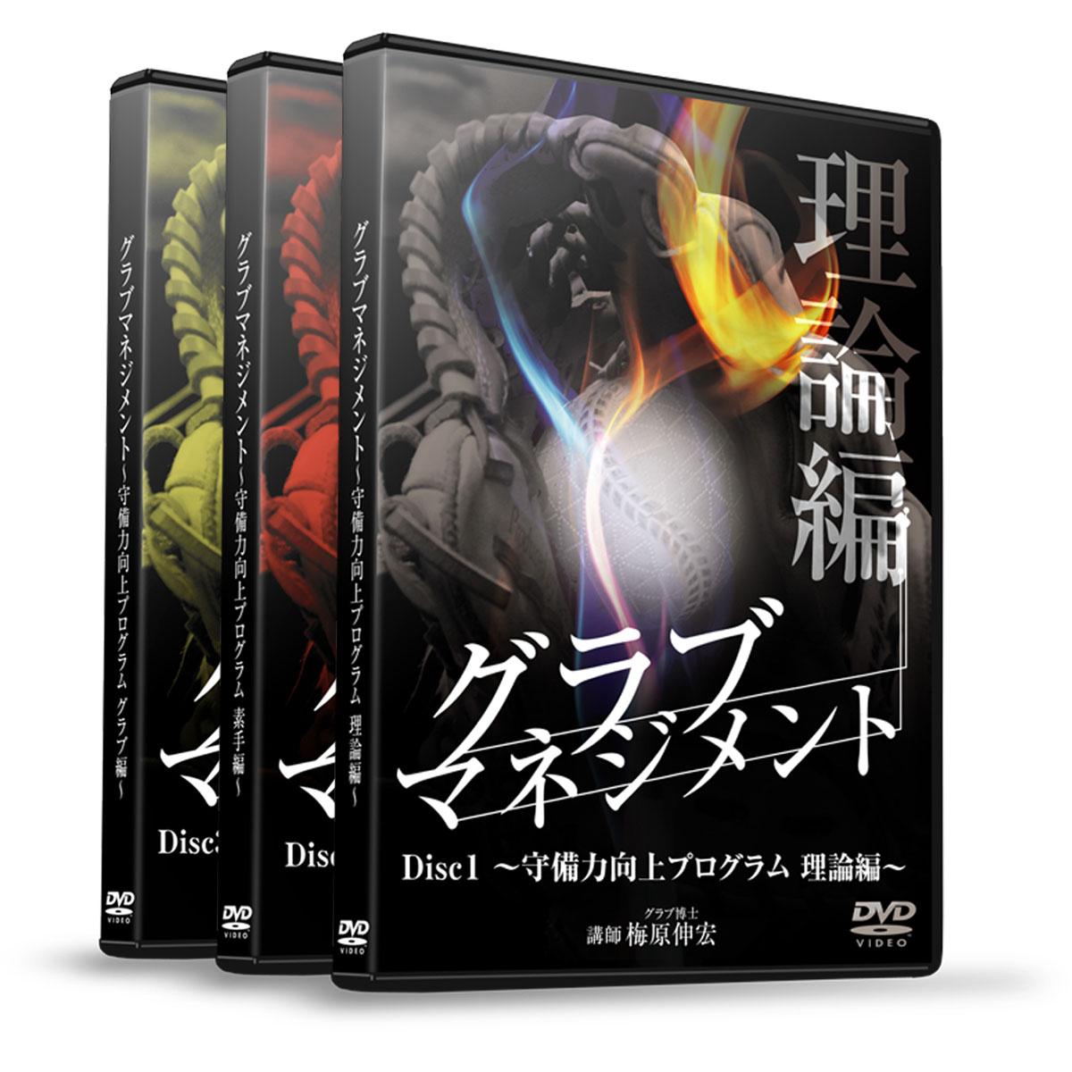 """梅原伸宏の""""グラブマネジメント"""" ~守備力向上プログラム~ フルセット【特典DVD付】"""
