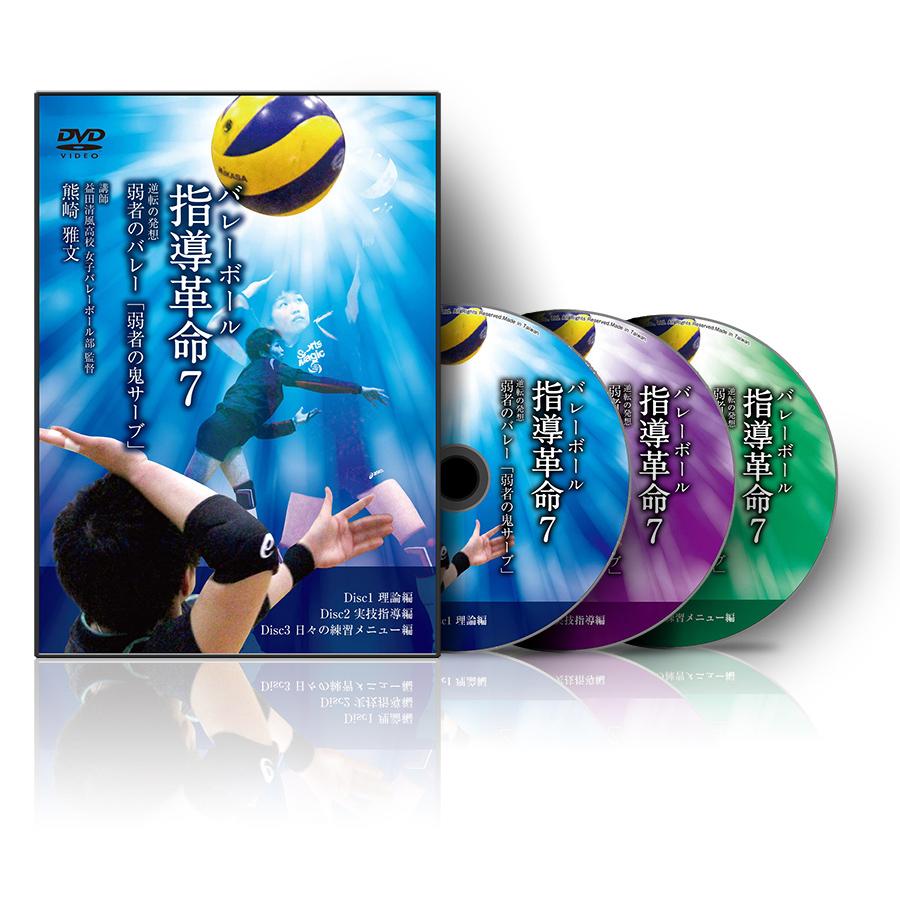 バレーボール指導革命7~逆転の発想「弱者の鬼サーブ」~【DVD3枚組(118分)】