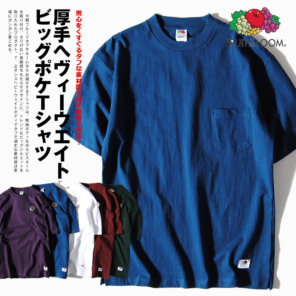99936af2 re-ap: Heavyweight big silhouette pocket T T-shirt cut-and-sew FRUIT OF THE  LOOM Fruit of the Loom big size big size large pack T plain fabric T-shirt  ...