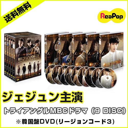 【韓国版DVD / リージョンコード3】 JYJ ジェジュン主演ドラマ トライアングル - MBCドラマ(9 DISC)  9枚組 韓国版DVD★