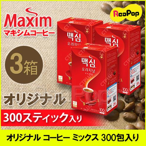 お味を試してください マキシム オリジナル コーヒー ミックス 12gx100包入り3袋セット インスタント 早割クーポン スティック ギフト Maxim アイスコーヒー 珈琲 業務用 coffee 韓国食品 インスタントコーヒー 当店一番人気
