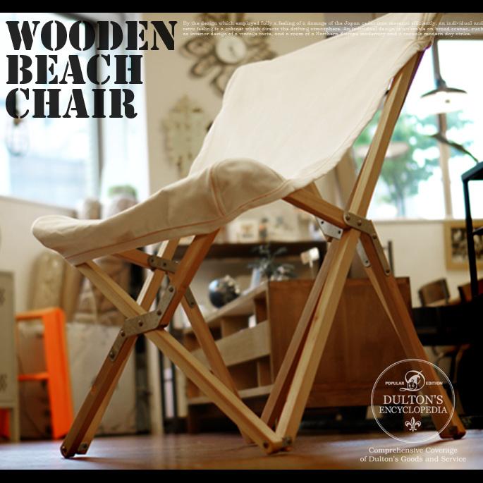 Wooden beach chair(ウッドビーチチェア) 100-248 DULTON(ダルトン)