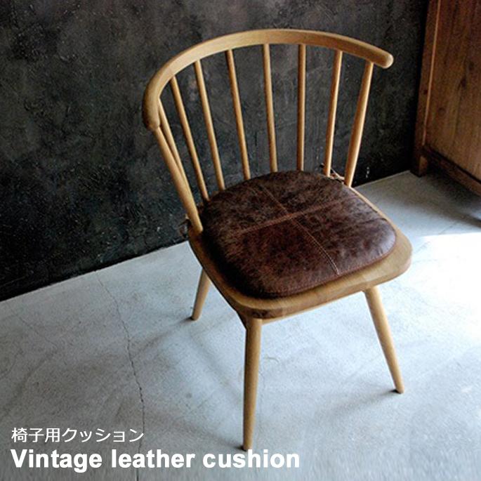 偉大な ヴィンテージ レザークッション (Vintage leather cushion) 椅子用クッション、革クッション, 宍粟郡 0f5ca1b0